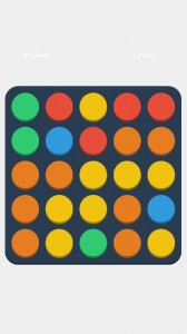 اسکرین شات بازی بازی رنگ 3