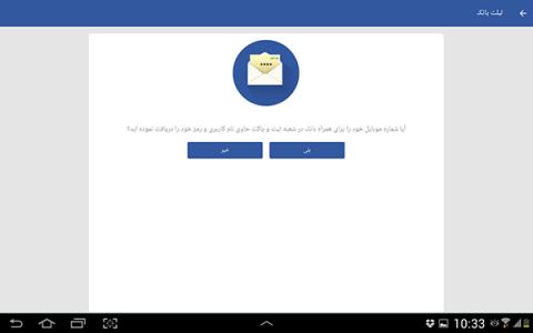 اسکرین شات برنامه تبلت بانک رفاه 5