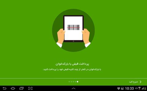 اسکرین شات برنامه تبلت بانک رفاه 3