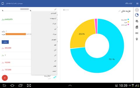 اسکرین شات برنامه تبلت بانک رفاه 7