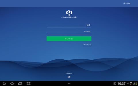 اسکرین شات برنامه تبلت بانک رفاه 6
