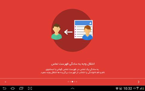 اسکرین شات برنامه تبلت بانک رفاه 4