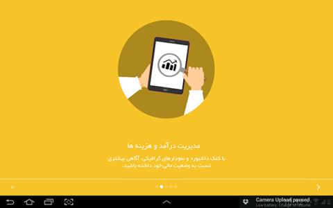 اسکرین شات برنامه تبلت بانک رفاه 2