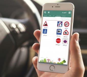 اسکرین شات برنامه آزمون یار آیین نامه راهنمایی و رانندگی 2