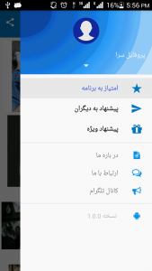 اسکرین شات برنامه پروفایل سرا 1