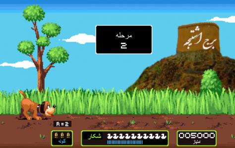 اسکرین شات بازی شکار مرغابی 3
