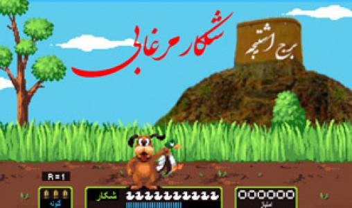 اسکرین شات بازی شکار مرغابی 1