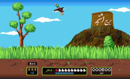 اسکرین شات بازی شکار مرغابی 2