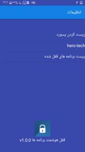 اسکرین شات برنامه قفل هوشمند برنامه ها 2