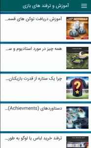 اسکرین شات بازی آموزش حرفه ای Top Eleven 1