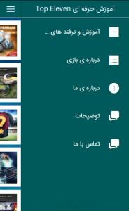 اسکرین شات بازی آموزش حرفه ای Top Eleven 2