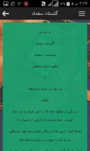 اسکرین شات برنامه بوستان و گلستان سعدی 3