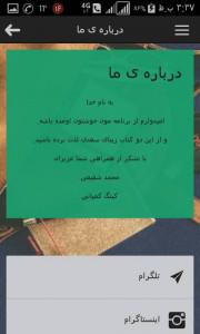 اسکرین شات برنامه بوستان و گلستان سعدی 5