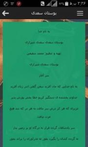اسکرین شات برنامه بوستان و گلستان سعدی 2