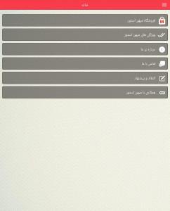 اسکرین شات برنامه MihanStore 1