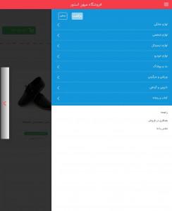 اسکرین شات برنامه MihanStore 2