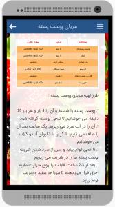 اسکرین شات برنامه آموزش تهیه ی انواع مربا 2