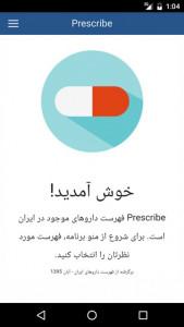 اسکرین شات برنامه Prescribe (تجویز کن) 1