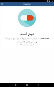 اسکرین شات برنامه Prescribe (تجویز کن) 5