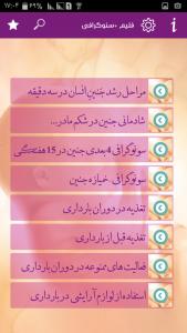 اسکرین شات برنامه بارداری 9