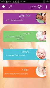 اسکرین شات برنامه بارداری 2