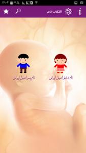 اسکرین شات برنامه بارداری 6