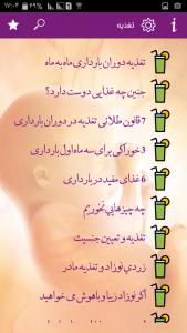 اسکرین شات برنامه بارداری 8