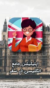 اسکرین شات برنامه آموزش مکالمه و گرامر زبان انگلیسی 1