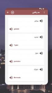 اسکرین شات برنامه آموزش مکالمه و گرامر زبان ترکی در سفر - با تلفظ 4
