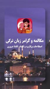 اسکرین شات برنامه آموزش مکالمه و گرامر زبان ترکی در سفر - با تلفظ 2