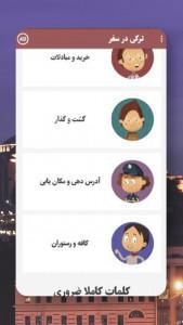 اسکرین شات برنامه آموزش مکالمه و گرامر زبان ترکی در سفر - با تلفظ 3