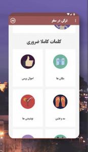 اسکرین شات برنامه آموزش مکالمه و گرامر زبان ترکی در سفر - با تلفظ 5