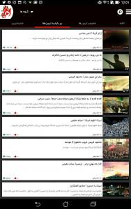 اسکرین شات برنامه مادحین 95 - ویدیو مداحی 5