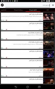 اسکرین شات برنامه مادحین 95 - ویدیو مداحی 6