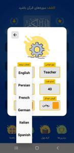 اسکرین شات برنامه قرآنم 5