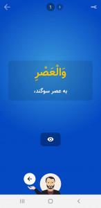 اسکرین شات برنامه قرآنم 3