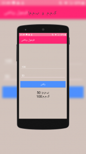 اسکرین شات برنامه فرمول ریاضی 5