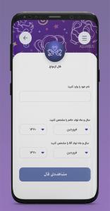 اسکرین شات برنامه فال حافظ   فال ، تعبیر خواب 8