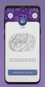 اسکرین شات برنامه فال حافظ   فال ، تعبیر خواب 6