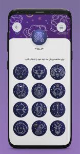 اسکرین شات برنامه فال حافظ   فال ، تعبیر خواب 5