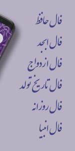 اسکرین شات برنامه فال حافظ   فال ، تعبیر خواب 1