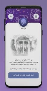 اسکرین شات برنامه فال حافظ   فال ، تعبیر خواب 7
