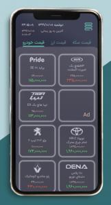 اسکرین شات برنامه قیمت آنلاین دلار،طلا،سکه، خودرو،ارز 5