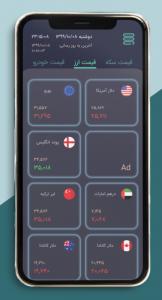 اسکرین شات برنامه قیمت آنلاین دلار،طلا،سکه، خودرو،ارز 4