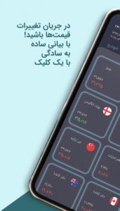 اسکرین شات برنامه قیمت آنلاین دلار،طلا،سکه، خودرو،ارز 2
