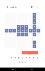 اسکرین شات بازی سودوکو | جدول سودوکو ، جدولانه 4