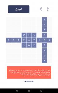 اسکرین شات بازی سودوکو | جدول سودوکو ، جدولانه 5