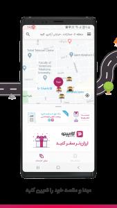 اسکرین شات برنامه کارپینو | Carpino - درخواست آنلاین تاکسی 1