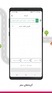 اسکرین شات برنامه کارپینو | Carpino - درخواست آنلاین تاکسی 4