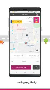 اسکرین شات برنامه کارپینو | Carpino - درخواست آنلاین تاکسی 5
